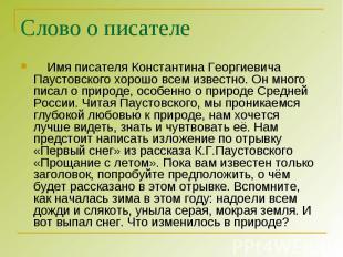Слово о писателе Имя писателя Константина Георгиевича Паустовского хорошо всем и