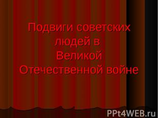 Подвиги советских людей в Великой Отечественной войне