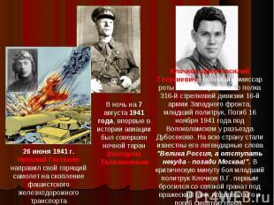 26 июня 1941 г. Николай Гастелло направил свой горящий самолет на скопление фаши
