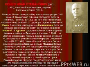 КОНЕВ ИВАН СТЕПАНОВИЧ (1897-1973), советский военачальник, Маршал Советского Сою