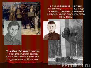 В бою за деревню Чернушки комсомолец Матросов, 1924 года рождения, совершил геро