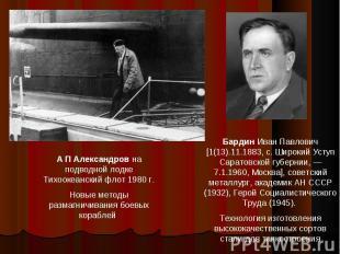 А П Александров на подводной лодке Тихоокеанский флот 1980 г.Новые методы размаг