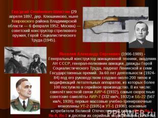 Георгий Семёнович Шпагин (29 апреля 1897, дер. Клюшниково, ныне Ковровского райо
