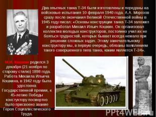 Два опытных танка Т-34 были изготовлены и переданы на войсковые испытания 10 фев