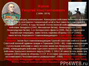 Жуков Георгий Константинович ( 1896- 1974). Советский полководец, военачальник.