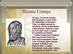 Поэмы Гомера Он жил, столетьям обещаяВсе рассказать о днях своих.Но олимпийцы не