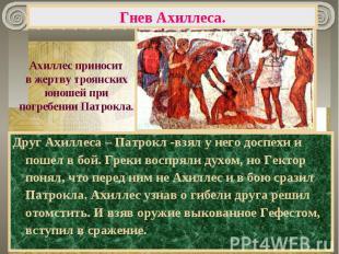 Гнев Ахиллеса. Ахиллес приноситв жертву троянскихюношей припогребении Патрокла.Д