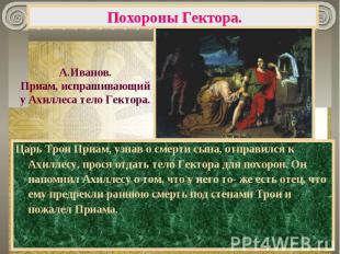 Похороны Гектора. А.Иванов.Приам, испрашивающийу Ахиллеса тело Гектора.Царь Трои