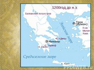 1200год до н.э.