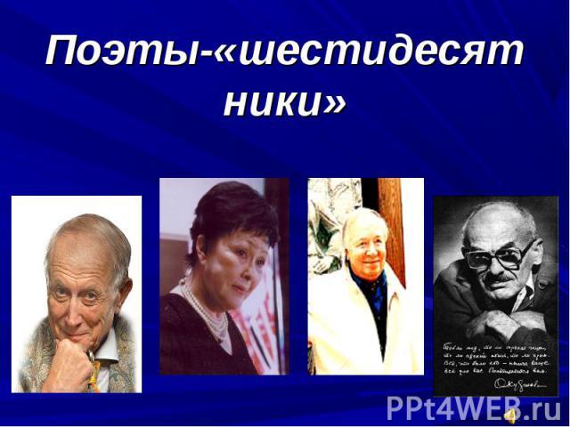 Поэты-«шестидесятники»
