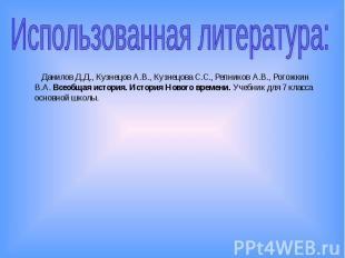 Использованная литература: Данилов Д.Д., Кузнецов А.В., Кузнецова С.С., Репников