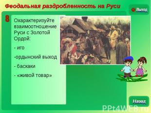 Феодальная раздробленность на РусиОхарактеризуйте взаимоотношение Руси с Золотой
