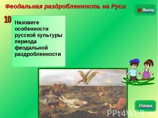 Феодальная раздробленность на РусиНазовите особенности русской культуры периода