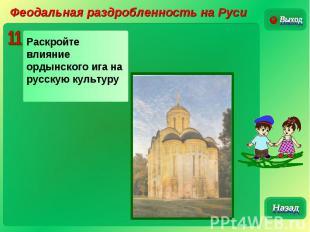 Феодальная раздробленность на РусиРаскройте влияние ордынского ига на русскую ку