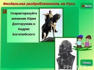 Феодальная раздробленность на РусиОхарактеризуйте княжение Юрия Долгорукова и Ан