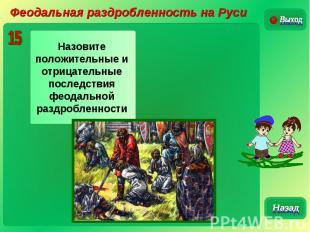 Феодальная раздробленность на РусиНазовите положительные и отрицательные последс