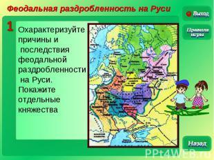 Феодальная раздробленность на РусиОхарактеризуйте причины и последствия феодальн
