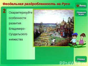 Феодальная раздробленность на РусиОхарактеризуйте особенности развитияВладимиро-