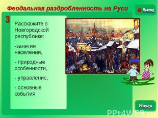 Феодальная раздробленность на РусиРасскажите о Новгородской республике:-занятия