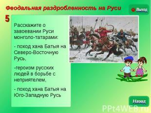 Феодальная раздробленность на РусиРасскажите о завоевании Руси монголо-татарами:
