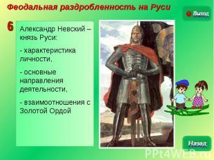 Феодальная раздробленность на РусиАлександр Невский – князь Руси:- характеристик