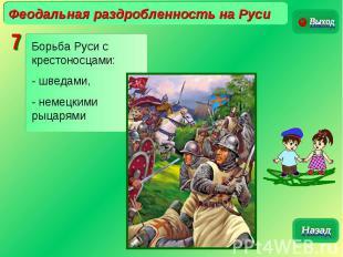 Феодальная раздробленность на РусиБорьба Руси с крестоносцами:- шведами,- немецк