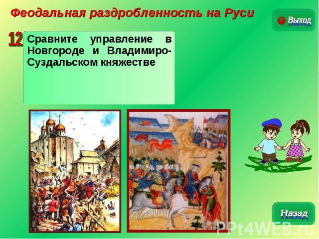 Феодальная раздробленность на РусиСравните управление в Новгороде и Владимиро-Суздальском княжестве