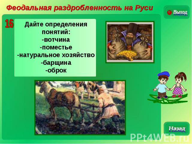Феодальная раздробленность на РусиДайте определения понятий:-вотчина-поместье-натуральное хозяйство-барщина-оброк