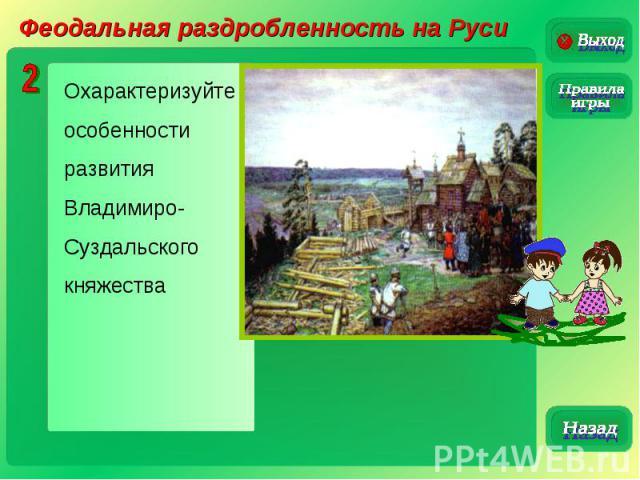 Феодальная раздробленность на РусиОхарактеризуйте особенности развитияВладимиро-Суздальского княжества
