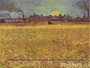 художник Винсент ван Гог, картина - Летний вечер в Арле