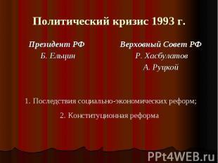 Политический кризис 1993 г. Последствия социально-экономических реформ;Конституц