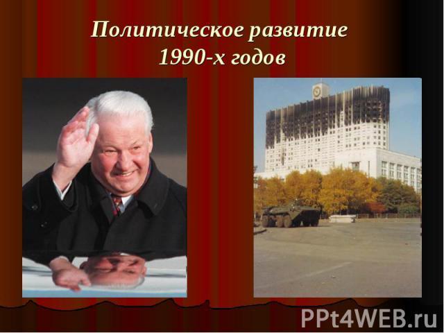 Политическое развитие 1990-х годов