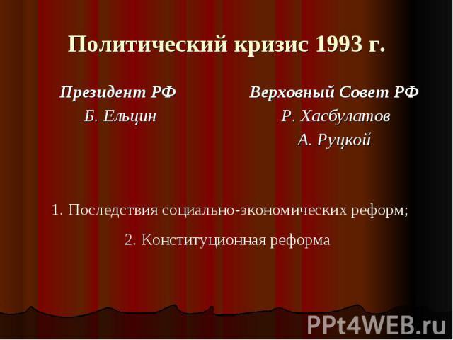 Политический кризис 1993 г. Последствия социально-экономических реформ;Конституционная реформа
