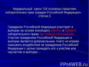 """Федеральный закон """"Об основных гарантиях избирательных прав граждан Российской Ф"""
