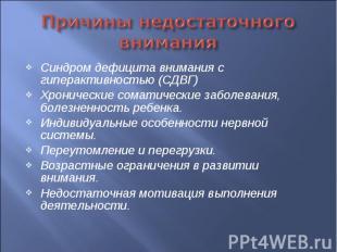 Причины недостаточного внимания Синдром дефицита внимания с гиперактивностью (СД
