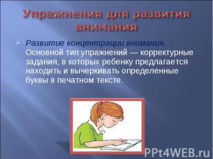 Упражнения для развития внимания Развитие концентрации внимания. Основной тип уп
