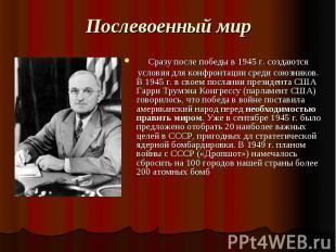 Послевоенный мир Сразу после победы в 1945 г. создаются условия для конфронтации