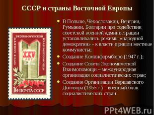 СССР и страны Восточной Европы В Польше, Чехословакии, Венгрии, Румынии, Болгари