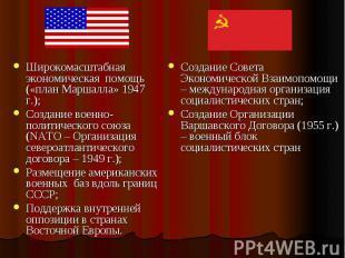 Широкомасштабная экономическая помощь («план Маршалла» 1947 г.);Создание военно-