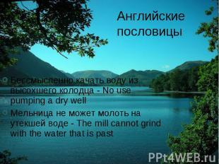 Английские пословицы Бессмысленно качать воду из высохшего колодца - No use pump