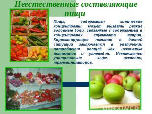 Неестественные составляющие пищи Пища, содержащая химические концентраты, может