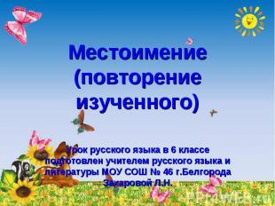 Местоимение(повторение изученного) Урок русского языка в 6 классе подготовлен уч