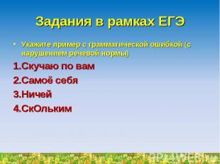 Задания в рамках ЕГЭ Укажите пример с грамматической ошибкой (с нарушением речев