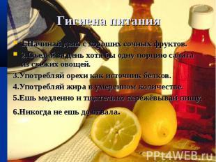 Гигиена питания 1.Начинай день с хороших сочных фруктов.2.Съедай за день хотя бы