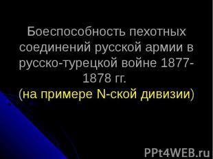 Боеспособность пехотных соединений русской армии в русско-турецкой войне 1877-18