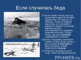 Если случилась беда Если на твоих глазах под лед провалился другой человек, крик