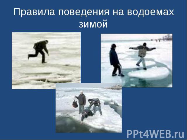 Правила поведения на водоемах зимой