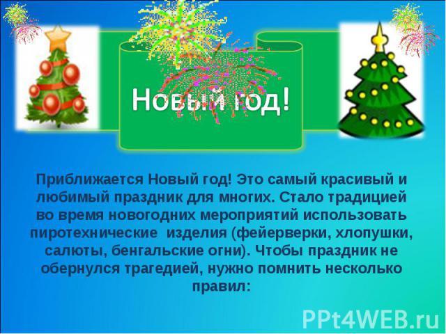Приближается Новый год! Это самый красивый и любимый праздник для многих. Стало традицией во время новогодних мероприятий использовать пиротехнические изделия (фейерверки, хлопушки, салюты, бенгальские огни). Чтобы праздник не обернулся трагедией, н…