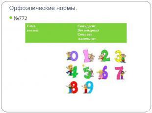 Орфоэпические нормы. №772