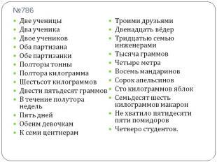 №786 Две ученицыДва ученикаДвое учениковОба партизанаОбе партизанкиПолторы тонны